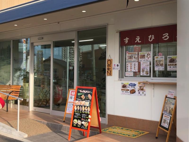 お米やさんカフェ【甘味すえひろ】