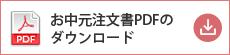 お中元注文書pdf