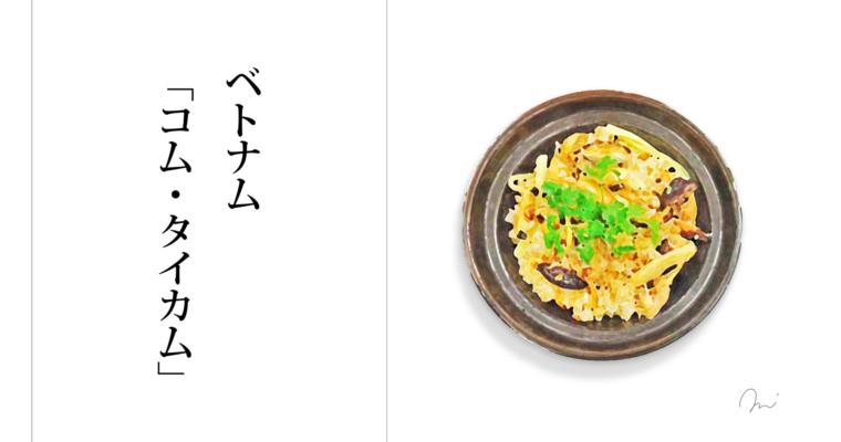 「世界のお米GOURMET(グルメ)」ベトナム