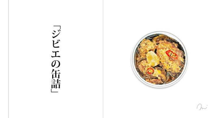 ご飯にピッタリ缶詰シリーズ「ジビエ」の缶詰