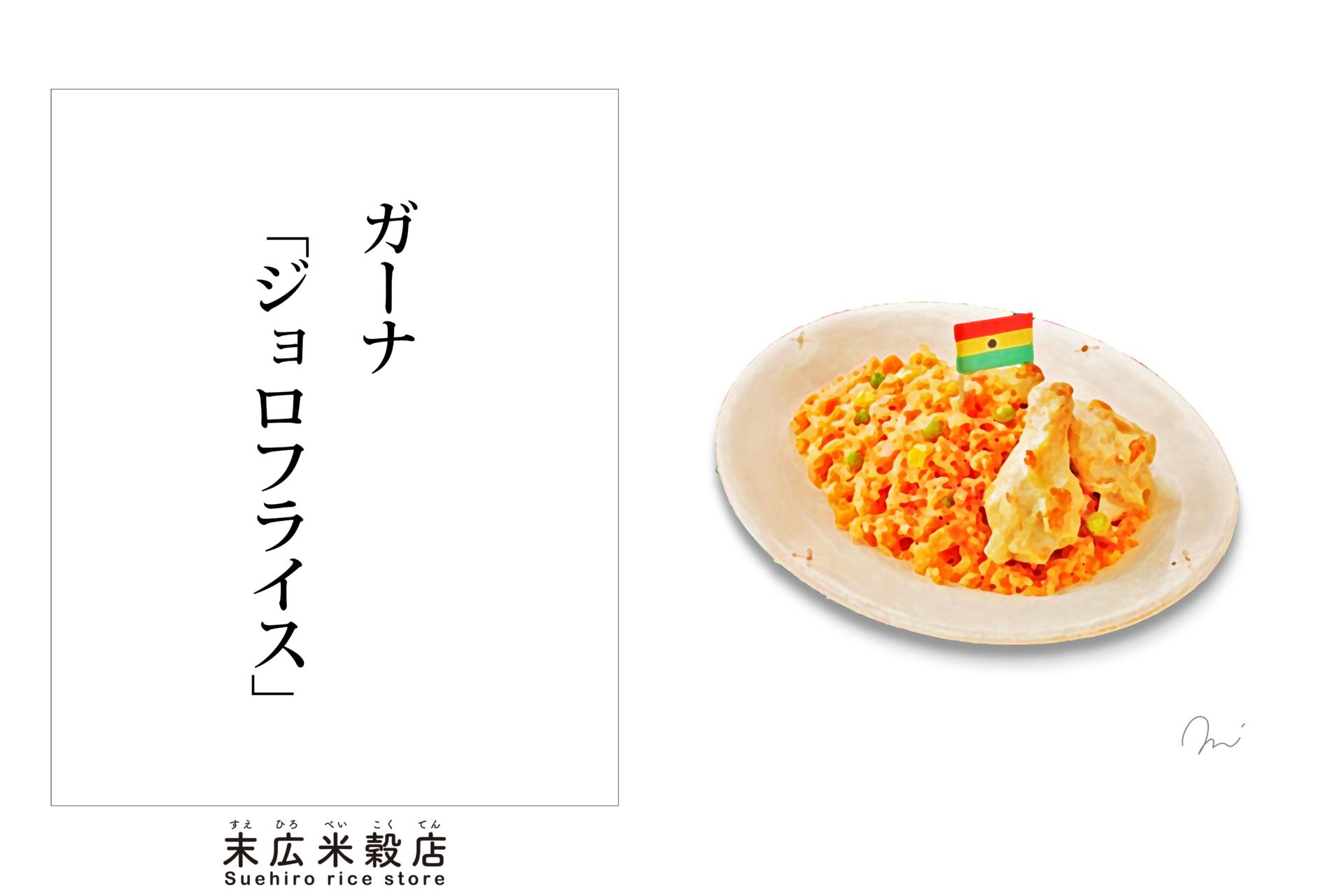 「世界のお米GOURMET(グルメ)」ガーナ