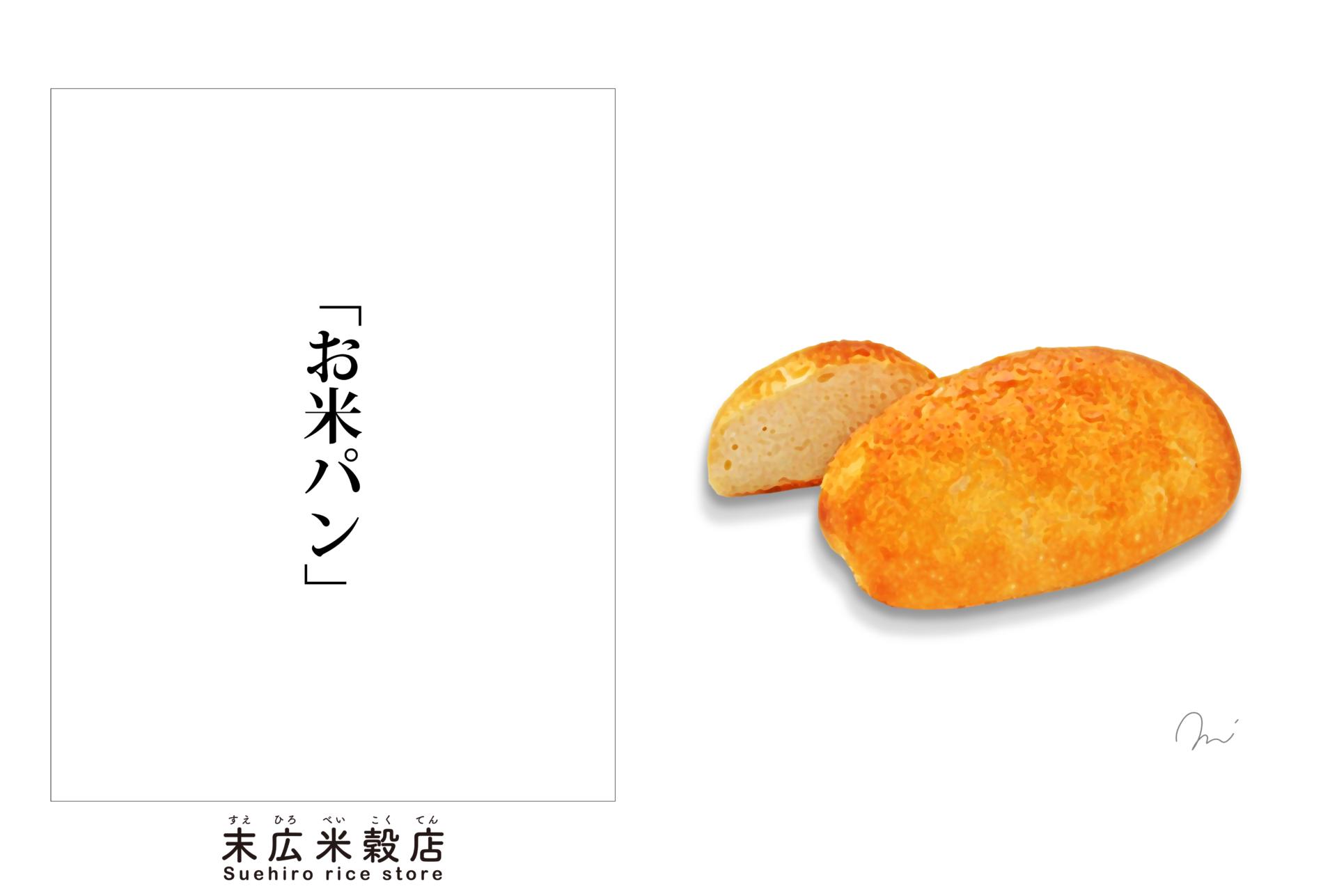 炊いた残りご飯でパン作り