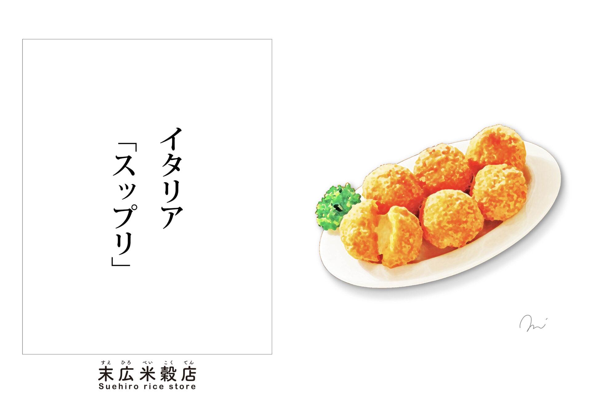 「世界のお米GOURMET(グルメ)」イタリア