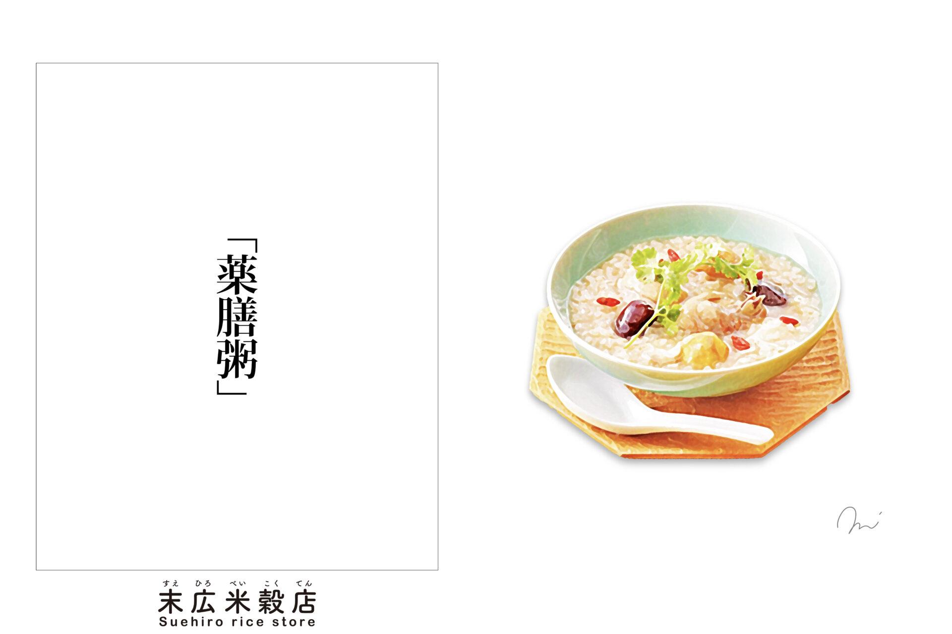 中国薬膳粥