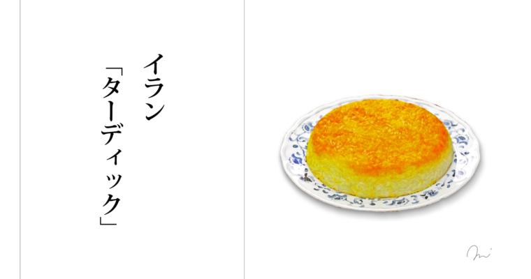 「世界のお米GOURMET(グルメ)」イラン