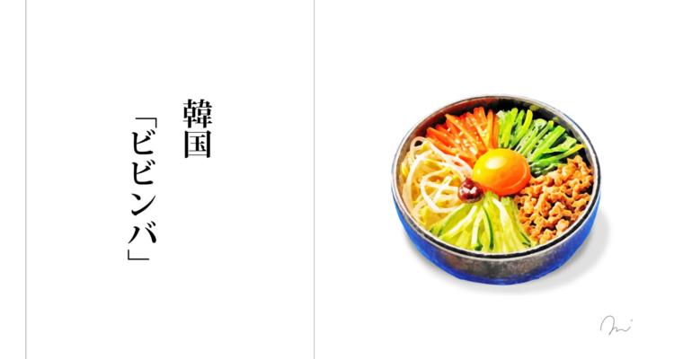 「世界のお米GOURMET(グルメ)」韓国