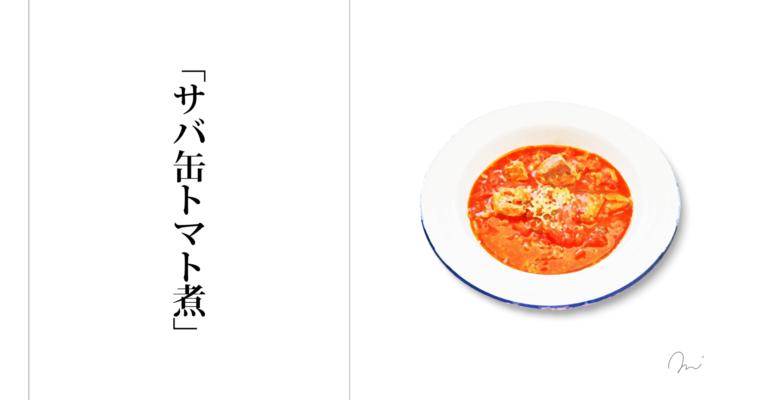 ご飯にピッタリ缶詰シリーズ「サバ缶トマト煮」の缶詰