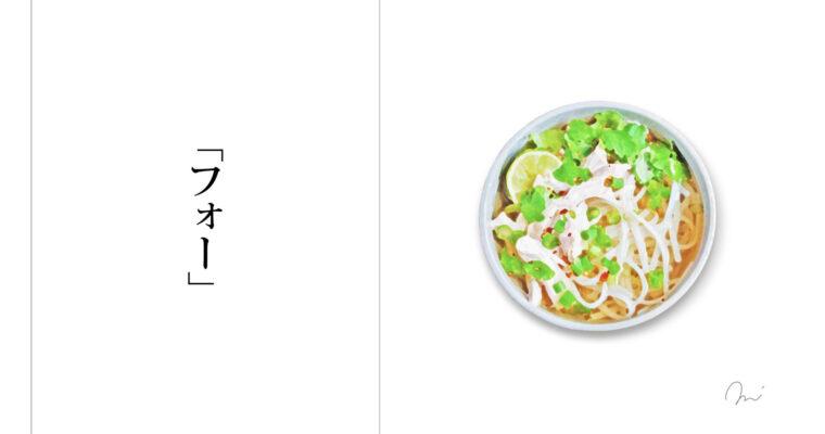お米でつくる美味しい食材
