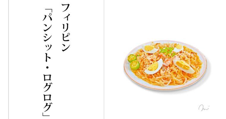 「世界のお米GOURMET(グルメ)」フィリピン