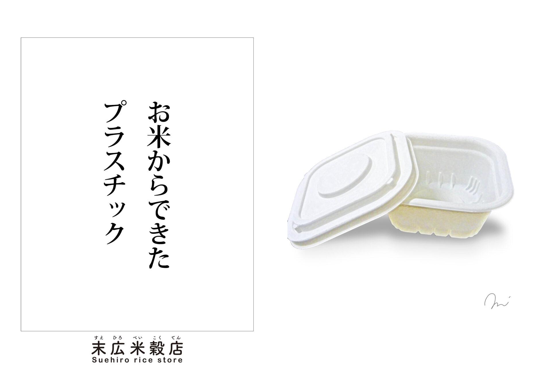 お米でつくる地球にやさしい素材