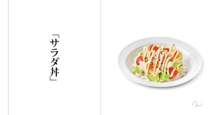 夏に食べたい丼めし2