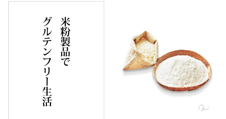米粉はグルテンフリー食材