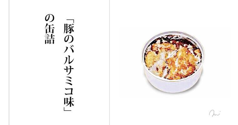 ご飯にピッタリ缶詰シリーズ「豚のバルサミコ味」の缶詰
