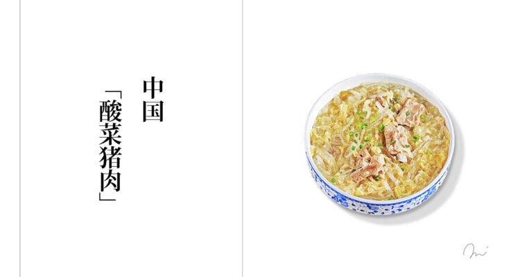 「世界のお米GOURMET(グルメ)」中国