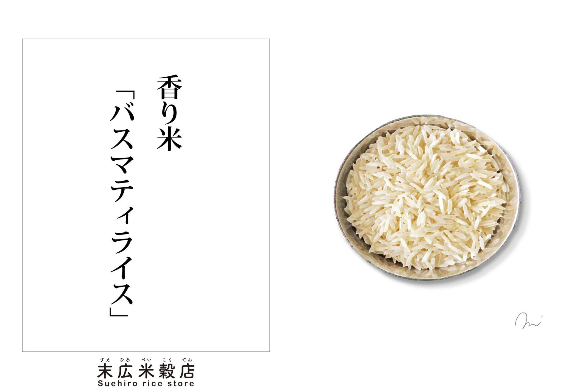 香り米バスマティライスとは