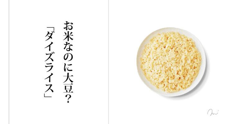ダイズ(大豆)ライス