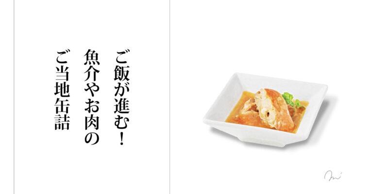 一度は食べたい魚介系・肉系の缶詰