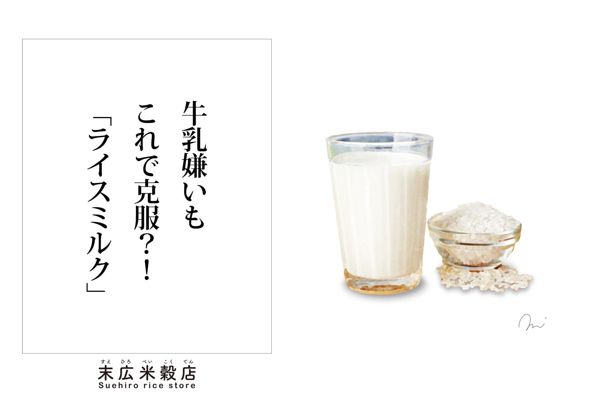お米のミルク?
